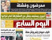 اليوم السابع: وزراء الإخوان السابقون يشنون حملات ضد الدولة