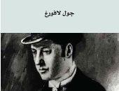 """مشروع كلمة يصدر الترجمة العربية لـ""""أماثيل أسطورية"""" لـ الفرنسى جول لافورغ"""