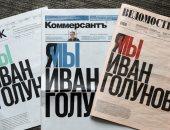 جرائد روسية تدعم صحفيا متهما بالإتجار فى المخدرات