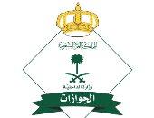 الجوازات السعودية توجه رسالة للمقيمين فى المملكة