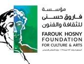 مؤسسة فاروق حسنى تعلن تفاصيل جوائزها لعام 2021 خلال أيام
