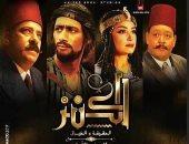 """نادى السينما الأفريقية يعرض فيلم """"الكنز"""" بحضور عبد الرحيم كمال"""