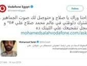 فودافون تجمع أسطورة كرة القدم محمد صلاح مع جمهورها