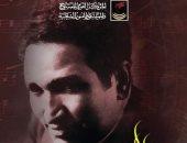 المركز القومي للمسرح والموسيقي يصدر كتابا عن فنان الشعب سيد درويش