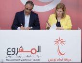 """تحالف مشروع تونس و""""اللومى"""" يخوض الانتخابات بمرشح واحد"""