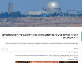 لأول مرة  ..إدارة مفاعل ديمونا الإسرائيلى تعترف بحدوث تسريبات إشعاعية