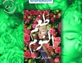"""""""طعم النوم"""" رواية جديدة لـ طارق إمام.. قريبا"""