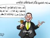 بينوكيو جائزة الإخوان للهبادين والهرايين فى كاريكاتير اليوم السابع