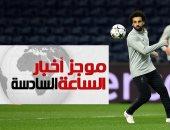 موجز 6.. محمد صلاح ينضم لمنتخب مصر.. ويشارك فى المران المسائى