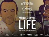 """عرض """"يوم آخر من الحياة"""" فى مركز التحرير الثقافى"""