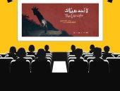 """اليوم.. عرض فيلم """"لا أحد هناك"""" بمسرح الفلكى"""