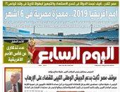 """""""اليوم السابع"""": أمم أفريقيا 2019.. معجزة مصرية فى 6 أشهر"""