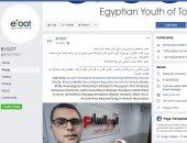 اليوم السابع يحذر من صفحة تستغل اسمه للنصب على الطلاب الراغبين فى التدريب