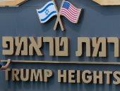 """إسرائيل تبنى مستوطنات فى الجولان تحمل اسم """"مرتفعات ترامب"""""""