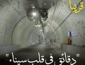 """دقائق فى قلب سيناء فيلم وثائقى جديد لـ""""اليوم السابع"""" .. قريبا"""