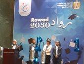 """مدير """"رواد 2030"""": 30 ألف شاب تقدموا للمشروع ووضعنا معايير جادة لاختيارهم"""