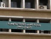 القوى العاملة تنفى إعلانها عن رحلات عُمرة مجانية للعمالة المصرية بالخارج