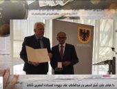 شاهد.. سفير مصر لدى ألمانيا: هانى عازر مصدر فخر وسعادة للوطن بالخارج