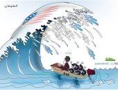 كاريكاتير الصحف السعودية.. الطوفان الأمريكى يطيح بزوارق إيران فى المياه العربية