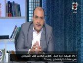 شاهد..محمد الباز يكشف تدليس علاء الأسوانى فى الصحف الأمريكية