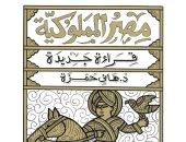 """صدر حديثا.. كتاب """"مصر المملوكية"""" قراءة جديدة لـ هانى حمزة"""