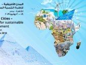 التنمية المحلية تنظم مؤتمرا دوليا بعنوان المدن الإفريقية قاطرة التنمية المستدامة