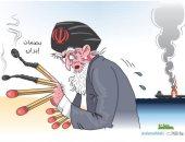 كاريكاتير الصحف السعودية.. بصمات إيران على هجمات ناقلات النفط بالخليج