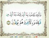 """تفسير كلام الله.. ما قاله الإمام القرطبى فى """"والذين يؤمنون بما أنزل إليك"""""""