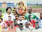 فترتى راحة في كل مباريات كأس الأمم الأفريقية بسبب ارتفاع الحرارة