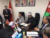الأردن وتونس توقعان مذكرة تفاهم لتبادل الخبرات فى الشؤون الدينية