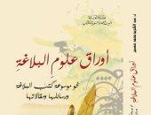 """للباحثين فى اللغة العربية.. """"أوراق علوم البلاغة"""".. ببلوجرافيا عن البلاغيين"""
