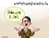 """فى زمن الترحم على الإرهابيين.. هتلر: """"ليه يارب مطلعتش إخوانى"""" بكارتير اليوم السابع"""