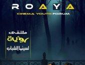 """بمشاركة عربية.. """"القومى للسينما"""" يطلق الدورة الرابعة لملتقى رؤية لسينما الشباب"""