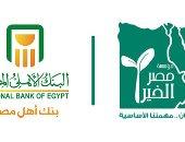 فك كرب الغارمين والمساهمة فى تنمية شمال سيناء أبرز نجاحات مؤسسة مصر الخير