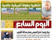 هانى أبو ريدة يكشف فى حواره مع اليوم السابع غدا: انتظروا بطولة عالمية
