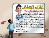 """عاطف المتعاطف دكتوراه فى """"النحنحة """" على الإخوان بكاريكاتير """" اليوم السابع"""""""