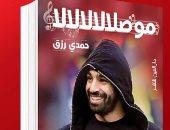 موصلالالالالا.. كتاب جديد لـ حمدى رزق عن عالمية محمد صلاح