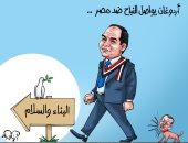 أردوغان ينبح ومسيرة البناء تسير فى كاريكاتير اليوم السابع