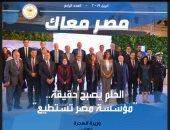"""وزارة الهجرة تطلق العدد السادس من مجلة """"مصر معاك"""" للتواصل مع المصريين بالخارج"""