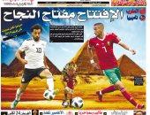 """محمد صلاح وحكيم زياش يتصدران غلاف """"المنتخب"""" المغربية قبل امم افريقيا"""