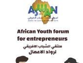 الشباب والرياضة تطلق فعاليات ملتقى الشباب الأفريقى لرواد الأعمال المجتمعية