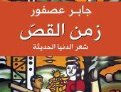 """مناقشة """"زمن القص"""" لـ جابر عصفور بمكتبة القاهرة الكبرى.. الثلاثاء"""