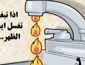 كاريكاتير الصحف البحرينية : سخونة المياه فى الصنابير بسبب ارتفاع درجات الحرارة