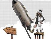 كاريكاتير الصحف السعودية.. الحوثيين يطلقون الصواريخ على الأراضى المقدسة
