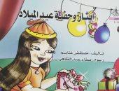 """مكتبة الأسرة تصدر """"كتاب إيثار وحفلة الميلاد"""" لـ مصطفى غنايم"""