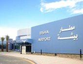 مطار بيشة فى السعودية يخصص مسارا خاصا للمتقاعدين لتسريع إجراءات سفرهم
