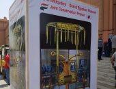 المتحف الكبير يستقبل 155 قطعة أثرية تضم مظلة الملك توت عنخ آمون