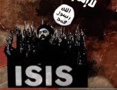"""التحقيق مع مواطن سرق جهاز متفجرات خلال خدمته بالجيش الكورى يشتبه فى انتمائه لـ""""داعش"""""""