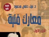 فى ذكرى ميلاده الـ 90.. إصدارات حديثة تناولت حياة عبد الحليم حافظ