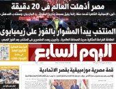 اليوم السابع: مصر أذهلت العالم فى 20 دقيقة